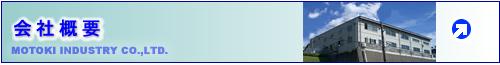 会社紹介 大阪市生野区 福井県越前市 全自動アイレット・ハトメ打機 アイレット金具製造販売 元木工業株式会社 プラスチックハトメ 特許取得 ハトメ打自動機