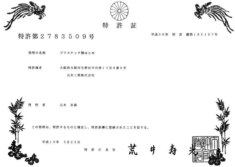 大阪市生野区 福井県越前市 全自動アイレット・ハトメ打機 アイレット金具製造販売 元木工業株式会社 プラスチックハトメ 特許取得 ハトメ打自動機