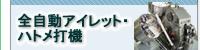 全自動ハトメ打機について 大阪市生野区 全自動アイレット・ハトメ打機 アイレット金具製造販売 元木工業株式会社 プラスチックハトメ 特許取得 ハトメ打自動機
