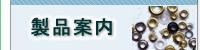 製品案内 プラスチックハトメについて 大阪市生野区 全自動アイレット・ハトメ打機 アイレット金具製造販売 元木工業株式会社 プラスチックハトメ 特許取得 ハトメ打自動機