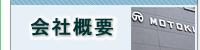 会社概要 大阪市生野区 全自動アイレット・ハトメ打機 アイレット金具製造販売 元木工業株式会社 プラスチックハトメ 特許取得 ハトメ打自動機