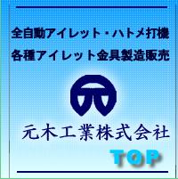 トップページ 大阪市生野区 全自動アイレット・ハトメ打機 アイレット金具製造販売 元木工業株式会社 プラスチックハトメ 特許取得 ハトメ打自動機